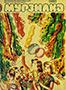 Мурзилка. 1980. №09