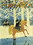 Мурзилка. 1990. №01