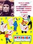 Мурзилка. 1961. №05