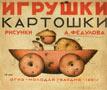 Игрушки картошки