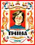 Триша
