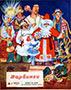 Барвинок. 1957. №01