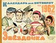 Календарь для октябрят на 1962 год