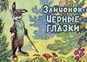 Зайчонок – чёрные глазки