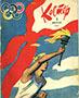 Костёр. 1960. №08