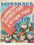 Мурзилка. 1930. №10