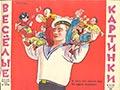 Весёлые картинки. 1957. #10