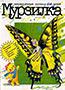 Мурзилка. 1995. №03