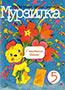 Мурзилка. 1995. №05