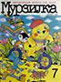 Мурзилка. 1996. №07
