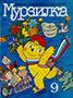 Мурзилка. 1996. №09
