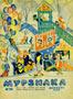Мурзилка. 1965. №12