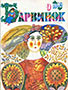 Барвинок. 1989. №09