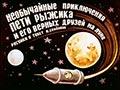 Необычайные приключения Пети Рыжика и его верных Друзей на Луне