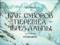 Как Суворов перешёл через Альпы