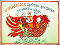 Русские народные крестьянские праздники и обряды