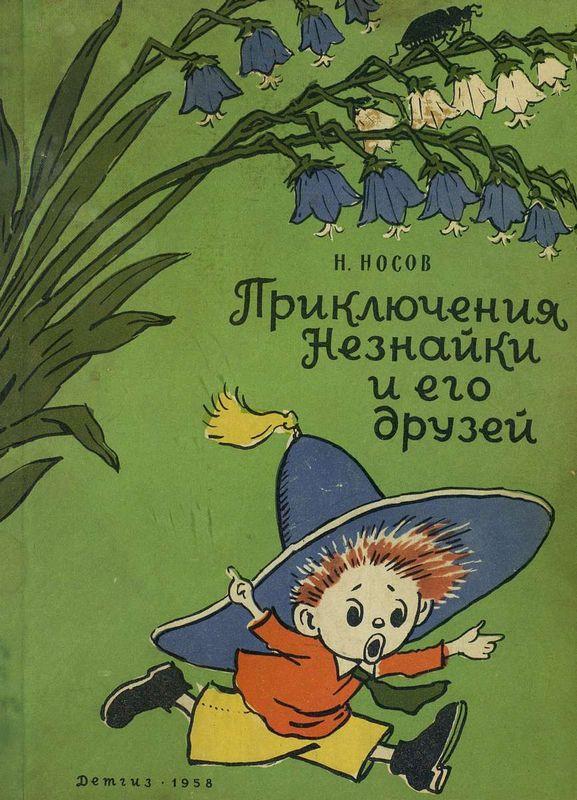 Скачать книгу про незнайку и его друзей