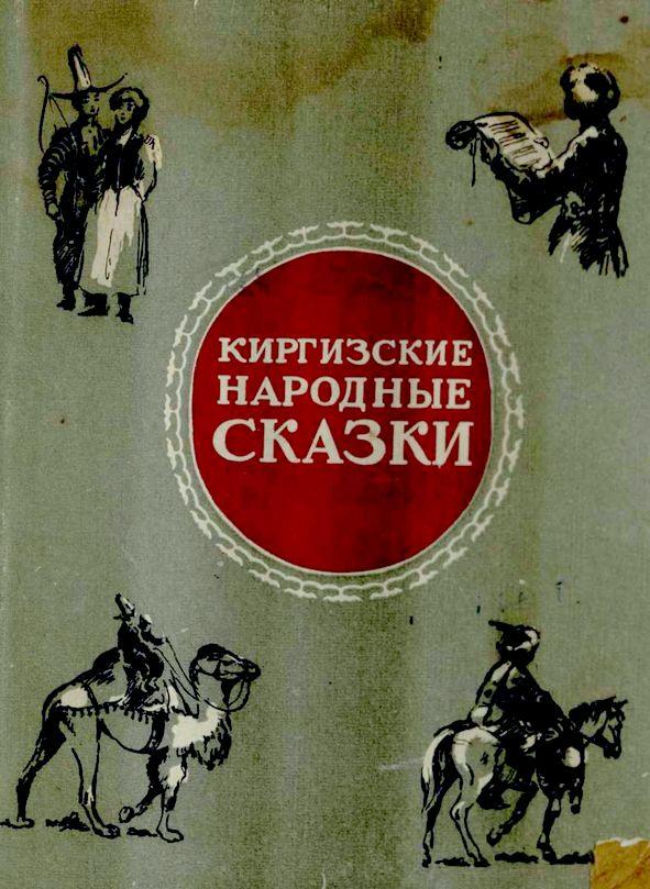 Киргизские народные сказки скачать бесплатно fb2
