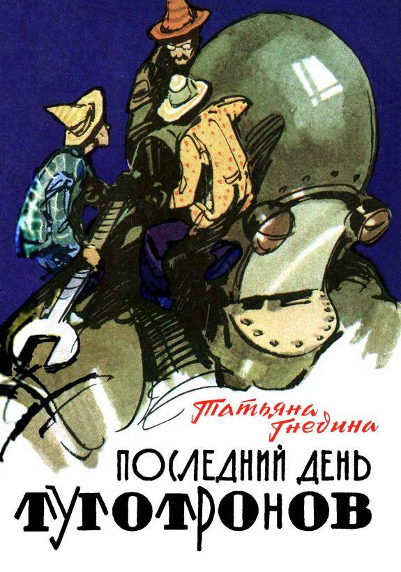 Самые интересные книги русской фантастики