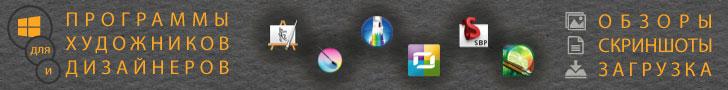 Программы для художников и дизайнеров на ПК