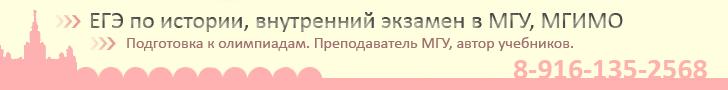Лучший репетитор Москвы по истории